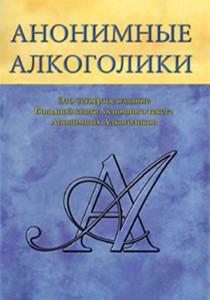 Книга Анонимные Алкоголики