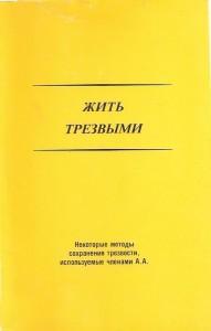 Книга Жить трезвыми