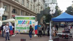 11.09.17 г. Москва День трезвости (1)