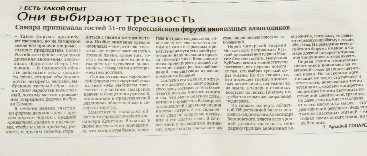 Самарская социальная газета